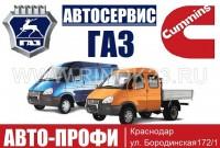 Ремонт Газелей СТО в Краснодаре автосервис ГАЗ АВТО-ПРОФИ
