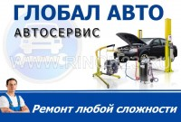 Ремонт легковых авто в Краснодаре СТО ГЛОБАЛ АВТО