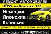 Ремонт легковых авто в Краснодаре СТО на Ковтюха, 188
