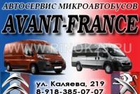 Ремонт микроавтобусов Peugeot Citroen Краснодар СТО AVANT-FRANCE
