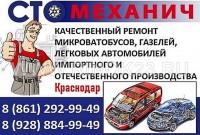 Ремонт микроавтобусов, грузовиков Газель в Краснодаре СТО МЕХАНИЧ