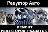Автосервис «СТО Редуктор Авто»