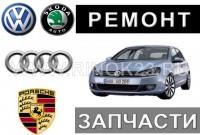 Ремонт Audi Volkswagen Porsche Skoda Краснодар СТО «Ауди-Мастер»