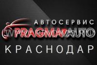 Ремонт автомобилей в Краснодаре на автосервисе СТО PRAGMA AUTO