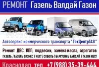 Автосервис «ТехЦентрГАЗ»