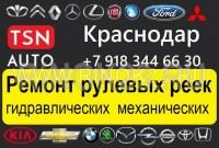 Замена ремонт рулевых реек в Краснодаре СТО TSN AUTO