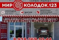 Проточка тормозных дисков в Краснодаре СТО Мир Колодок. 123
