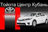 Тойота Центр Кубань - официальный дилер Toyota в Краснодаре