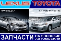 Запчасти на авто Toyota Lexus Краснодар магазин LEXUS-TOYOTA