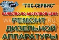 Ремонт топливной аппаратуры, ТНВД, услуги электрика ТПС-СЕРВИС