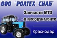 Оригинальные запчасти на трактора МТЗ ООО РОЛТЕХ СНАБ Краснодар