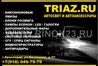 Автосвет ксенон LED лампы биксенон в Краснодаре магазин TRIAZ