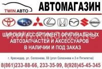 Магазин автозапчастей ТВИН-АВТО