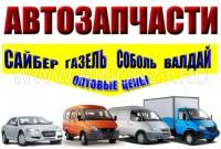 Запчасти ГАЗ Сайбер Валдай под заказ Краснодар магазин АЛЬЯНС ЗЕТ