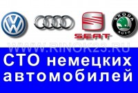 Ремонт немецких иномарок  Volkswagen Audi Skoda в Краснодаре