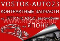 Контрактные Японские запчасти в Краснодаре разборка Vostok-Auto23