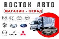 Магазин грузовых автозапчастей Восток Авто