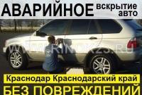 Экстренное вскрытие авто сервис ВСКРЫТИЕ ЗАМКОВ