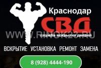 Вскрытие автомобильных замков в Краснодаре Служба Вскрытия Дверей