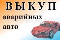 Срочный выкуп аварийных легковых авто 2002-2013. Краснодар