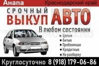 Выкуп авто в Анапе срочно дорого круглосуточно