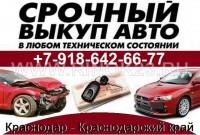 Выкуп авто Геленджик битые кредитные срочно дорого круглосуточно