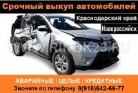 Срочный выкуп авто Новороссийск скупка битых, проблемных машин