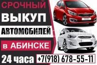 Выкуп авто с пробегом в Абинске круглосуточно