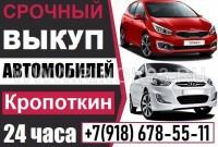 Выкуп авто с пробегом в Кропоткине круглосуточно