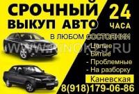 Выкуп авто в Каневской срочно дорого круглосуточно