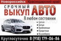 Выкуп авто в Новороссийске срочно дорого круглосуточно