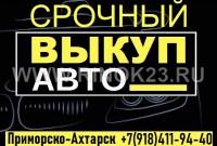 Срочный выкуп авто Приморско-Ахтарск дорого аварийные, кредитные
