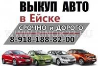 Выкуп авто в Ейске срочно дорого круглосуточно