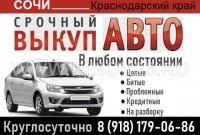 Выкуп авто в Сочи срочно дорого круглосуточно