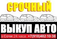Выкуп авто круглосуточно Сочи