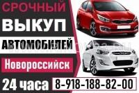 Выкуп авто в Новороссийске круглосуточно