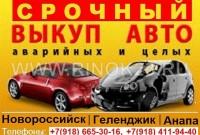 Срочный выкуп авто дорого в Новороссийске / Краснодарский край