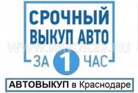 Выкуп авто в Краснодаре за 1 час срочно дорого