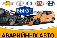 Выкуп авто битых проблемных Киа Хендай Шевроле Дэу в Краснодаре