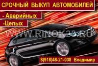Срочный выкуп битых авто после ДТП 8(918)4821038 в Геленджике