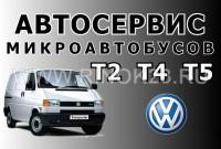Ремонт легковых авто Audi Volkswagen и Transporter в Краснодаре