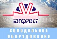 Установка транспортного холодильного оборудования сервис ЮГ-ФРОСТ