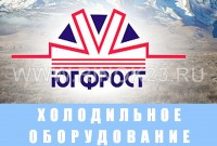 Автосервис рефрижераторов Юг-Фрост
