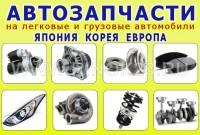 Запчасти на легковые грузовые авто Краснодар магазин Империя Авто
