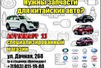 Магазин автозапчастей АВТОПИЛОТ23