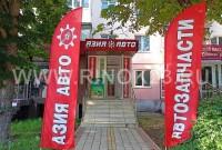 Магазин запчастей на Ставропольской Азия Авто