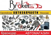 Европейские и Японские запчасти Краснодар автомагазин БРОКЕР СТО