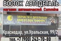 Запчасти на двигатель Cummins Краснодар магазин Восток Автодеталь
