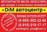 Запчасти на легковые иномарки Краснодар магазин DiM АВТОЦЕНТР