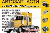Магазин Американских грузовых автозапчастей на Уральской